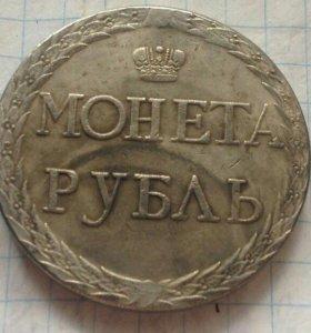 1 рубль 1771 года.Пугачевский рубль.