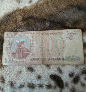 200 рублей 1993 год