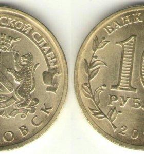 10 рублей Хабаровск из серии гвс 2015