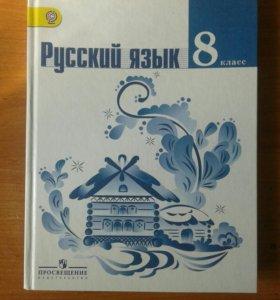 Учебник по русскому языку 8 класса