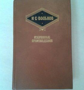 Книга Вольнов. Избранные произведения