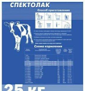 ЗЦМ СПЕКТОЛАК 25кг для телят