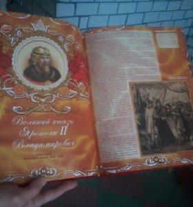 Книга Царей и Императоров.
