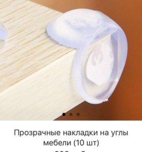 Защитные накладки на углы мебели