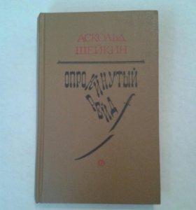 Книга Опрокинутый рейд. Аскольд Шейкин