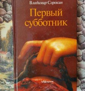 """Книга Владимира Сорокина""""Первый субботник"""""""