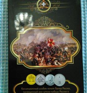 Набор монет 1812 г