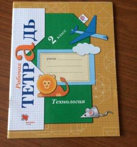 Учебник, Рабочие тетради