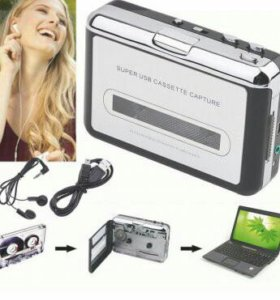 Оцифровка аудио с касет в мп3, wav