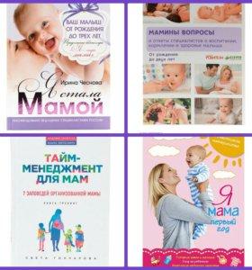 Книги будущим мамам