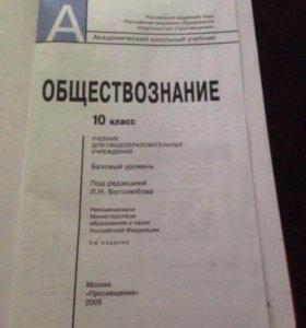 Учебник Обществознание 10класс