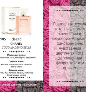 №105 CHANEL - COCO MADEMOISELLE