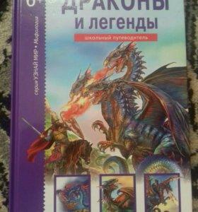 Детские иллюстрированные энциклопедии