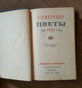 """Книга """"Северные цветы на 1832год"""""""