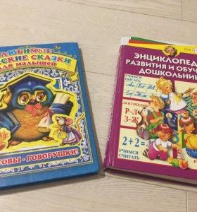 Детские книжки 1-6 лет