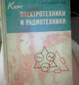 """Книга """"курс электротехники и радиотехники"""""""