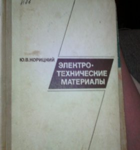 """Книга """"электротехнические материалы"""""""