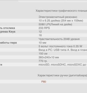 Планшет (графический) Huion 1060 plus
