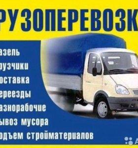 Грузоперевозки Газель 89024115727