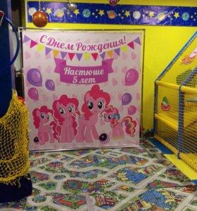 Банер на день рождение с пони