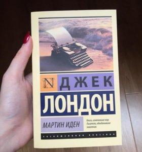 """Книга Джек Лондон """"Мартин Иден"""""""