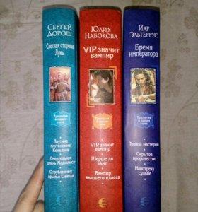 Трилогия в одном томе (3 книги)