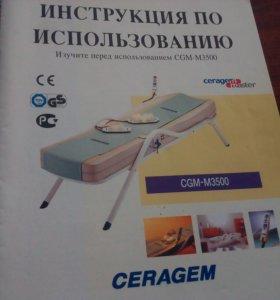 Массажная кровать Ceragem