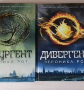 """Книги """"Дивергент"""" и """"Инстругент"""""""