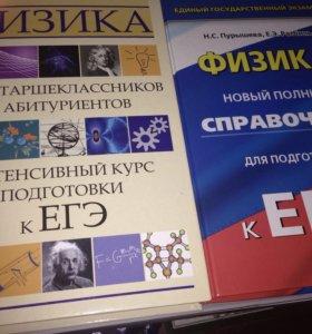ЕГЭ физика, математика