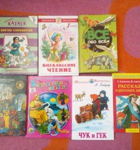 Книги для детей (новые)