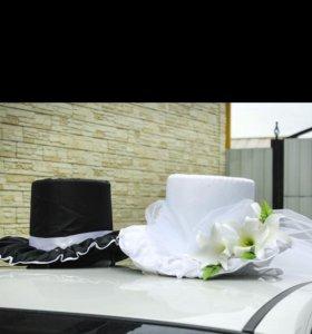 Шляпы на машину