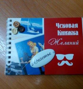Чековая книжка желаний