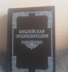 Редкая Библейская Энциклопедия.