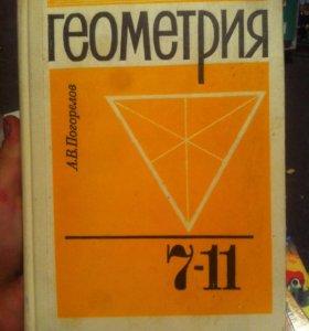 Учебник по геометрии 7 -11класс