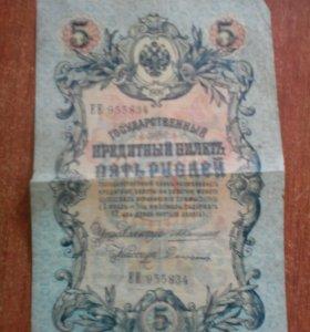 Бумажные банкноты