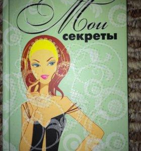"""Дневник для девочки """"Мои секреты"""""""