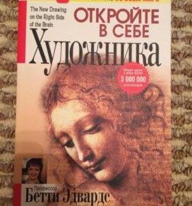 """Книга """"Откройте в себе художника"""""""