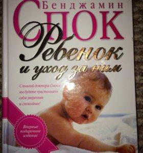 """Книга """"Ребёнок и уход за ним"""""""