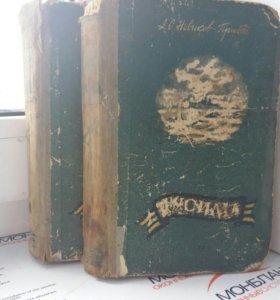 """Книга 1955 года """"Цусима"""""""