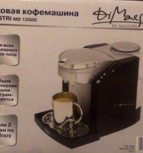 Чалдовая кофемашина Di Maestri (капсульная)