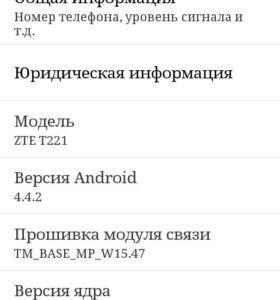 Продам телефон ZTE BLADE AF3