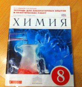 Практические работы химия 8 класс Габриелян