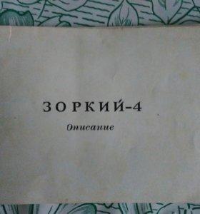 Зоркий-4