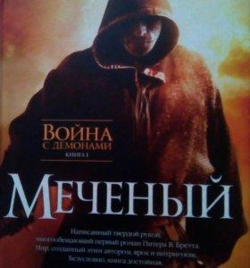 Книга Меченый. Война с Демонами. Книга 1