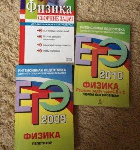 Книги ЕГЭ по физике