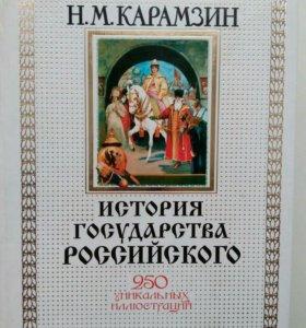 История государства Российского Карамзин