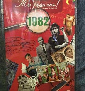 """DVD-открытка """"Ты родился."""" 1982"""