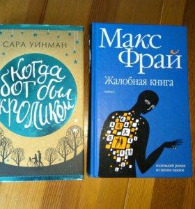 Книги: М. Фрай, С. Уинман