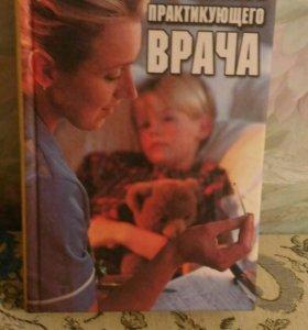 Книга справочник врача