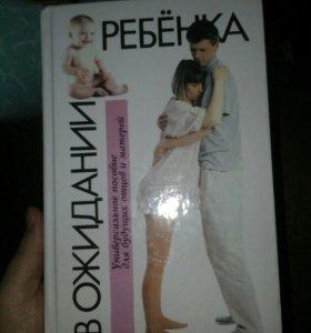 книга в ожидании ребенка